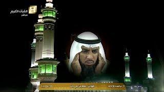 أذان الفجر للمؤذن الشيخ عصام بن علي خان اليوم الأحد 21 ذو القعدة 1438 - من الحرم المكي