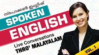 Spoken English Through Malayalam | Spoken English Lesson | Learn to Speak English for kids