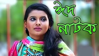 Bangla Eid Natok 2016 - 18 Plus