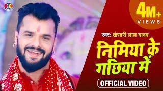 Nimiya Ke Ganchhiya Mein   Doli Sherawali Ke   Kheshari Lal