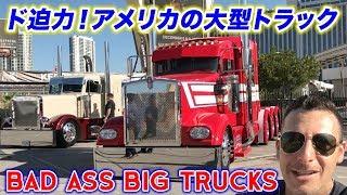カッコよくて凄すぎる!ド迫力のアメリカ🇺🇸大型トラック ~これぞアメリカ版デコトラ!?~ Bad Ass Big American Trucks @ SEMA スティーブ的視点