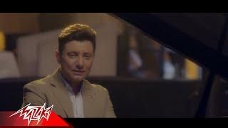 Mohamed Abd El Menaaem - Omry Hayebdaa | محمد عبد المنعم - عمرى هيبدأ