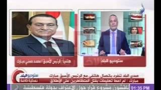 اخبار مصر   مكالمة المخلوع مبارك على قناة صدى البلد بعد البراءة