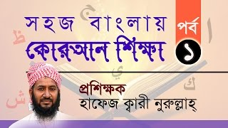 সহজ বাংলায় কোরআন শিক্ষা | পর্ব-১ | হাফেজ ক্বারী নুরুল্লাহ | Sohoz bangla Quran Sikkha | Part-1