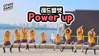 [커버댄스] 레드벨벳 - Power up 댄스커버 DANCE COVER with 무지개솜사탕 | 클레버TV