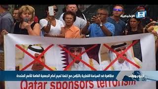 مظاهرة ضد السياسة القطرية بالتزامن مع كلمة تميم أمام الجمعية العامة للأمم المتحدة