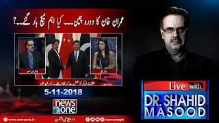 Live with Dr.Shahid Masood | 05-November-2018 | PM Imran Khan | CJP Mian Saiqb Nisar | China