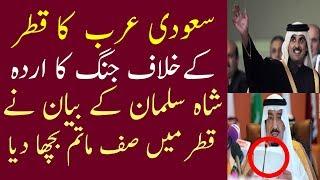 Shah Salman Nay Qatar K Khalaf Jhan Ka Ellan Kar Dia [Saudi News In Urdu]