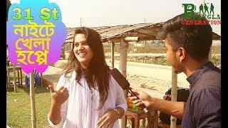 31 st Night -খেলা হপ্পে || New Bangla Funny Interview || By Bangla Generation