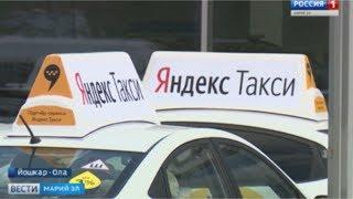 Незваные гости – йошкар-олинские таксисты не пустили «Яндекс-такси» в город - Вести Марий Эл