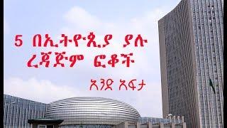 The 5 Tallest Buildings In Ethiopia: 5 በኢትዮጲያ ያሉ ረጃጅም ፎቆች