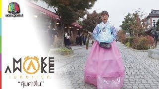 Make Awake คุ้มค่าตื่น | South Korea | 18 ม.ค. 61 Full HD
