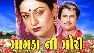 Gamda Ni Gori || Gujarati Movies Full || Aruna Irani, Arvind Kumar,