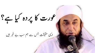 Maulana Tariq Jameel  Aurat ka Parda  Maulana tariq jameel latest bayan   islam   quran   muslim
