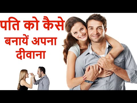 Xxx Mp4 पति को कैसे बनायें अपना दीवाना Pati Ko Apna Diwana Banane Ke Upay Totka 3gp Sex