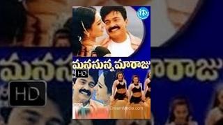 Manasunna Maaraju Telugu Full Movie    Rajasekar, Laya    Muthyala Subbaiah    Vandemataram Srinivas