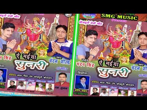 Xxx Mp4 आ गया 2017 का सबसे सुपर हिट देवी गीत Smg Music Bhojpuri आ गइले नमी त्योहार 3gp Sex