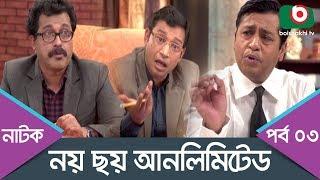 Bangla Comedy Natok | Noy Choy Unlimited | Ep - 03 | Shohiduzzaman Selim, Faruk, AKM Hasan, Badhon