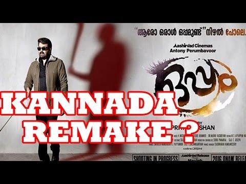 Mohanlal In Oppam's Kannada Remake ?   YOYO TV Kannada