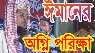 New Bangla Waz Mahfil 2017 Hafez Mawlana Sharieat Ullah al hushaini শরিয়ত উল্লাহ  আল হোছাইনী।