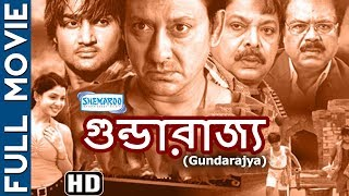 Gundarajya (HD) - Superhit Bengali Movie | Sidhant | Koyal Mitra | Mihir Das | Momita Chakraborty