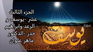 الجزء الثالث عشر  يوسف والرعد  وابراهيم  حدر  الدكتور ماهر علوان