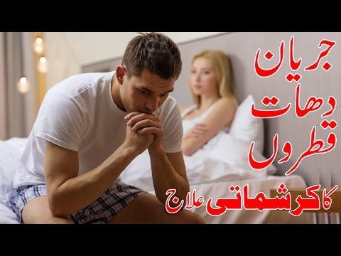 Jaryan, Dhat Aur Qatoon ka ilaj medicine in Urdu/Hindi