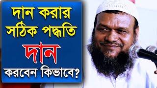 62B Bangla Waj Sadharon Dan 2 by Abdur Razzaque bin Yousuf