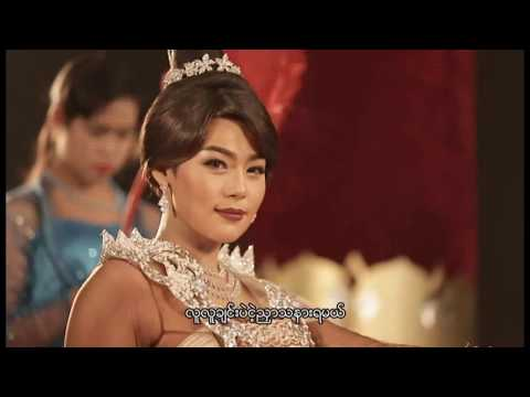 Xxx Mp4 Thar Dee Lu သာဒီးလူ Yan Thu Taw Chouk Par ရန္သူေတာ္ေျခာက္ပါး 3gp Sex
