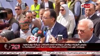الحياة اليوم | شاهد أبرز تصريحات رئيس الوزراء على هامش زيارته إلى بورسعيد