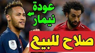 عاجل ليفربول يعرض محمد صلاح للبيع | بديل لوبتيجي | برشلونة يصدم ميسي | عودة نيمار لبرشلونة