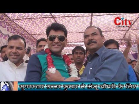 Xxx Mp4 City News Delhi देहाती फिल्मों के सुपरस्टार उत्तर कुमार ने अंजू चौधरी के लिए जनता से की वोटों की 3gp Sex