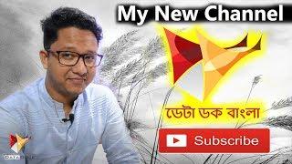 My New Channel DATA DOCK BANGLA (ডেটা ডক বাংলা)   New Beginning....     Be With Me....