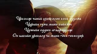 BX Tugs tuguldur goo uzesgelentei lyrics