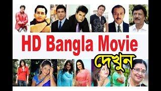 All Bangla movie | যেকোন বাংলা মুভি দেখুন Software দিয়ে HD | How to Watching All bangla movie