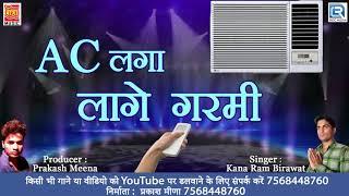 Marwadi DJ Song - AC Laga Lage Garmi   Kana Ram   New Release Song   Rajasthani DJ Remix Song