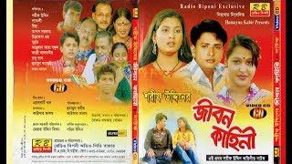 শরীফ উদ্দিনের জীবন কাহিনী। Shorif Uddiner Jibon Khahini