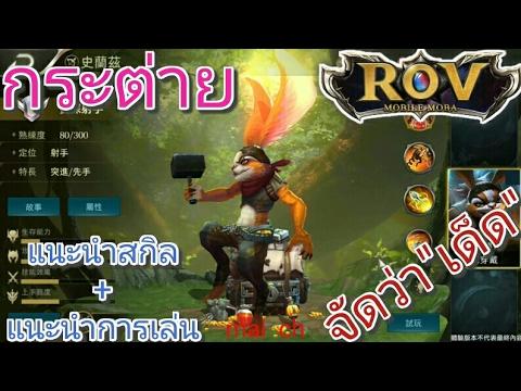 Garena RoV Tw-รีวิวกระต่ายฮีโร่แครี่ที่กำลังจะเข้าไทย
