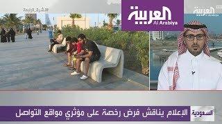 ضوابط جديدة ستفرض على مشاهير مواقع التواصل بالسعودية