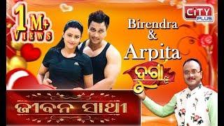 Jeeban Sathi With Arpita Kar & Birendra