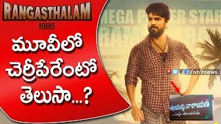 Ram Charan Charecter Name Has Been Leaked From Rangasthalam 1985 Movie | Sukumar | DSP  | NH9 News