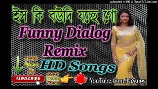 Dj compition =Iss Ki Boudi Jacge Go DJ Tonay Sorry bhai