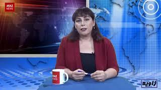 خبر فارسی (زاویه) - سه شنبه - ۲۴ مرداد ۱۳۹۶