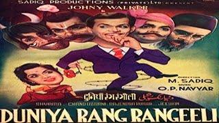 DUNIYA RANG RANGEELI - Rajendra Kumar, Shyama, Amar, S.N. Banerjee