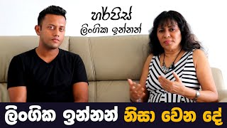 ලින්ගික ඉන්නන් | Herpes sinhala | Lingika innan sinhala | Dr. Jeevani Hasantha | MY TV SRI LANKA