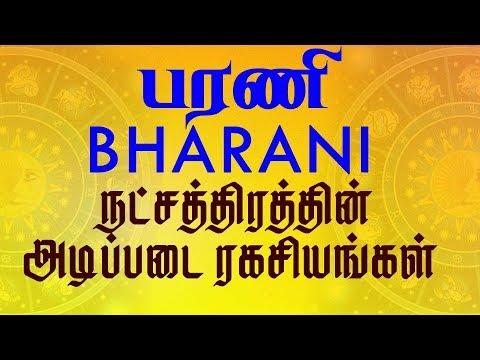 Xxx Mp4 Bharani Nakshatra Predictions Bharani Nakshatram பரணி நட்சத்திரத்தின் அடிப்படை ரகசியங்கள் 3gp Sex