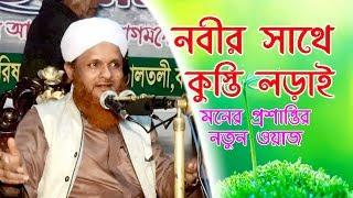 Bangla Mahfil 2018 মুফতি আনোয়ার হোসেন চিসতি নতুন ওয়াজ দিল ঠাণ্ডা হয়ে যাবে