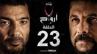 7 أرواح - الحلقة 23 الثالثة والعشرون | بطولة خالد النبوي ورانيا يوسف | Saba3 Arwa7 Episode 23