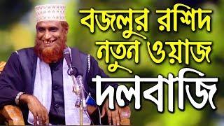 New Bangla Waz 2018 Bazlur Rashid - বাংলা ওয়াজ মাহফিল ২০১৮ দলবাজি - মওলানা বজলুর রশিদ - Waz TV