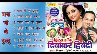 HD Babaji Ka Thullu By Diwakar Dwivedi | बाबा जी के ठुल्लु | Audio Juke Box | Bhojpuri Hot Songs